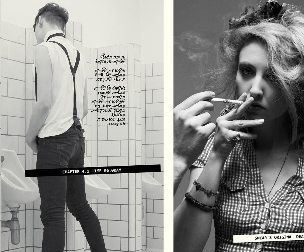 עיצוב קטלוג אופנה - NFH