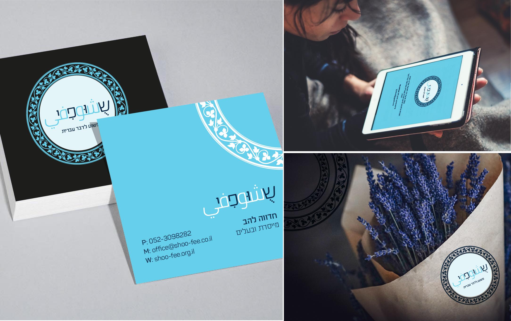 עיצוב לפרינט | עיצוב אתרים | עיצוב גרפי | עיצוב לפרינט | מיתוג | קריאיטיב | פיתוח שפה מיתוגית | Branding | NotFromHere