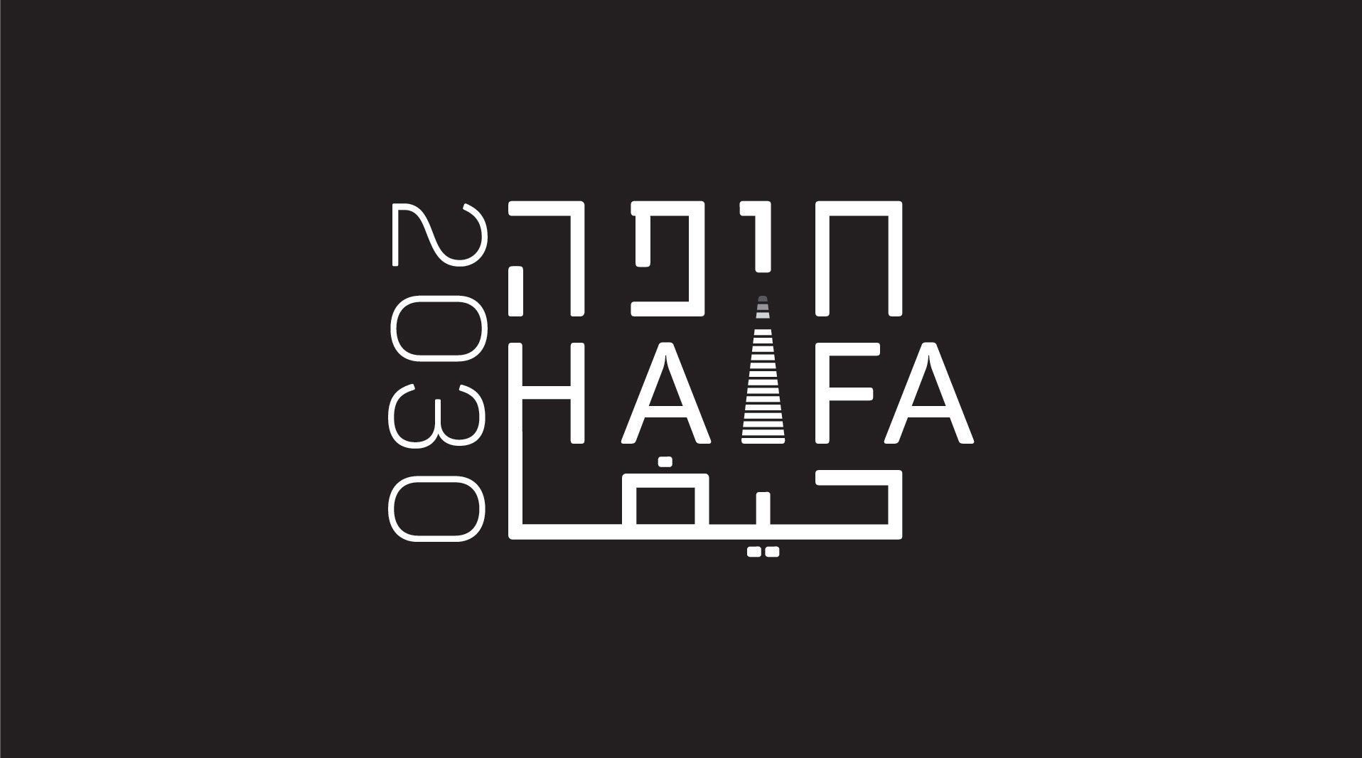 Haifa branding logo design